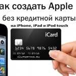 Как создать Apple ID без кредитной карты на iPhone, iPad и iPod touch